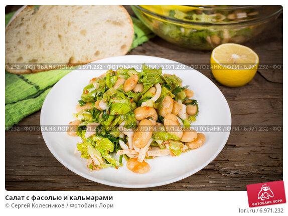 Салат с кальмарами с фасолью