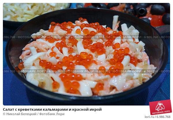 Салат с креветками кальмарами и красной икрой рецепт с