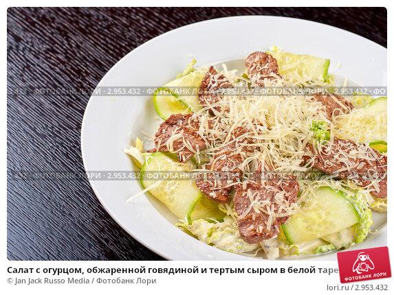 Салат жареным мясом рецепт фото