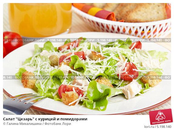 Салат цезарь курица помидор
