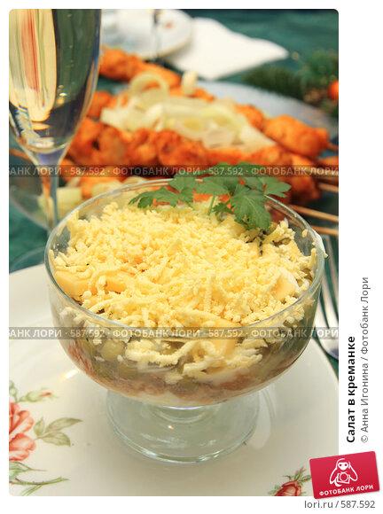 Салат в креманках порционный рецепт с пошагово