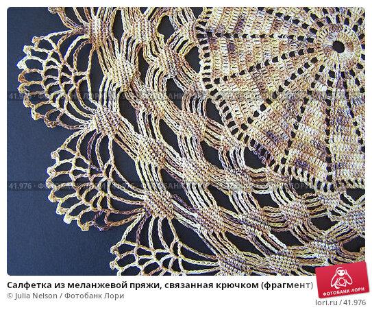 Салфетка из меланжевой пряжи, связанная крючком (фрагмент), фото 41976.