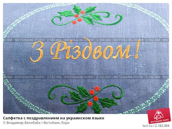 Поздравления на 45 лет на украинском языке