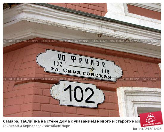 Адрес, адресная, архитектура, черная, буквы, вывеска, город, детали, дом, здание