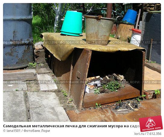 Самодельная печь для сжигания мусора