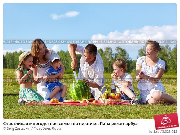 Счастливая многодетная семья на