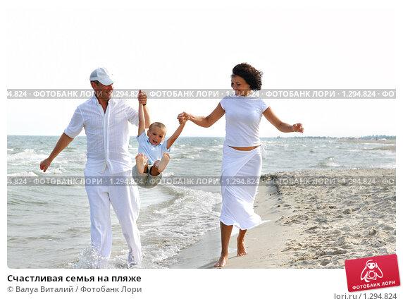 Счастливая семья на пляже фото № 1294824