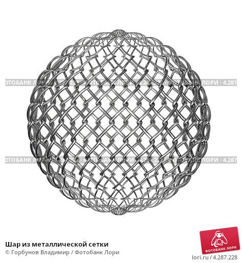 Как сделать шар из сетки