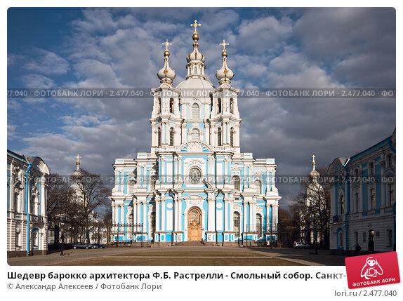 Дворец - маковка русского барокко середины xviii века, его завершение и начал