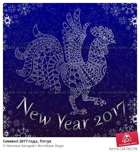 Гороскоп на новогоднюю ночь 2017 года петуха астрологи сообщают, что в ночь с 31 декабря на 1 января 2017 года будет