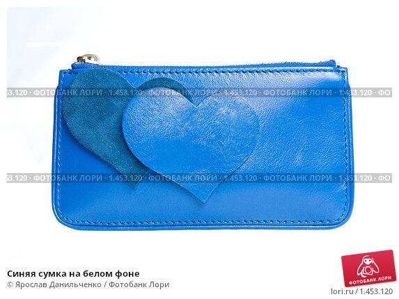 Синяя сумка на белом фоне, фото 1453120, снято 12 марта 2009 г. (c...