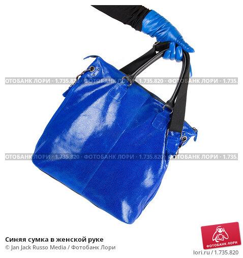 Синяя сумка в женской руке, фото 1735820, снято 24 марта 2010 г. (c) Jan...