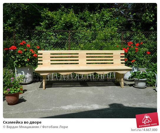 Скамейка для двора своими руками