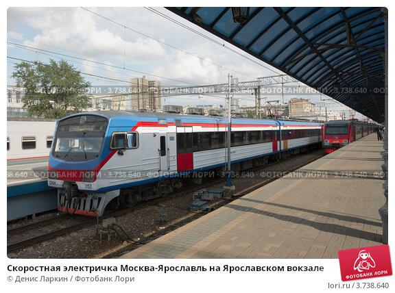 Скоростной электропоезд эд4мку-0151 сообщением москва - ярославль прибывает в александров