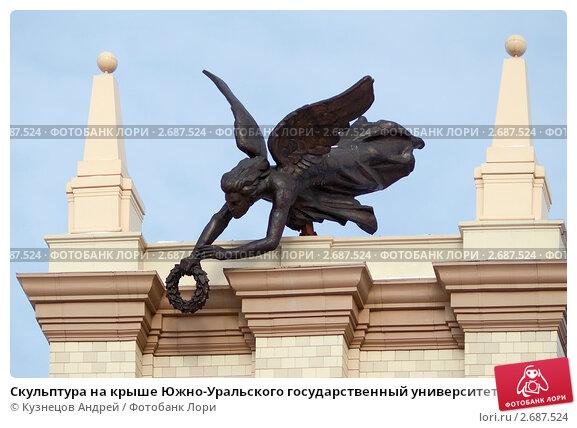 Знаете ли вы, что: - Страница 8 Skulptura-na-kryshe-yuzhno-uralskogo-gosudarstvennyi-0002687524-preview