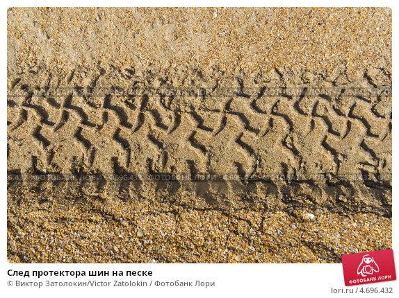 След протектора шин на песке, фото 4696432, снято 14 мая 2013 г. (c) Виктор Затолокин/Victor Zatolokin / Фотобанк...