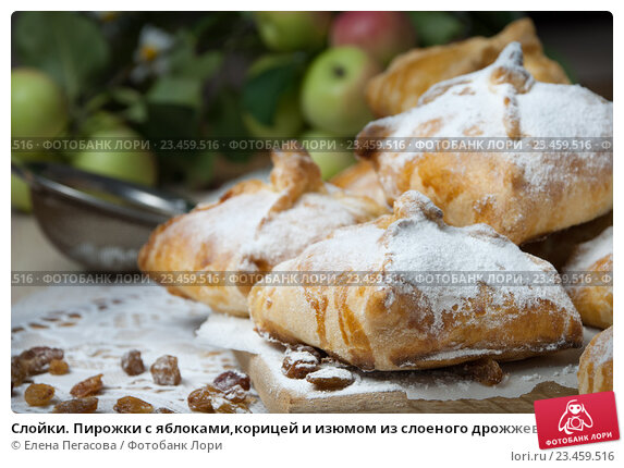 Слойки с корицей и яблоками рецепт с фото