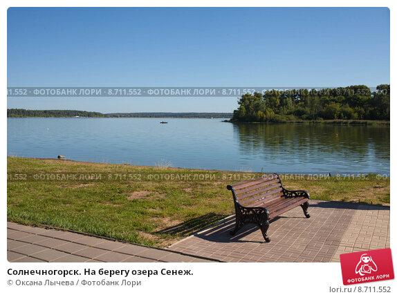 Солнечногорский район,озера