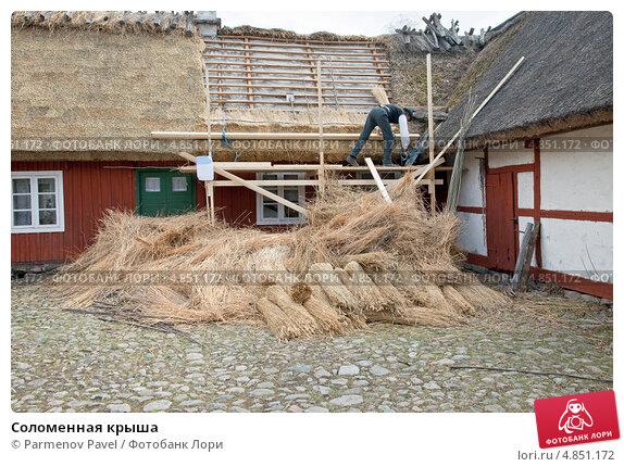 Покрыть крышу соломой