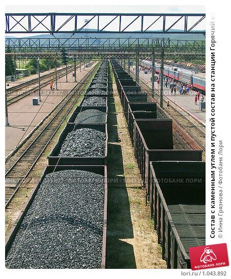 Состав с каменным углем и пустой состав на станции...
