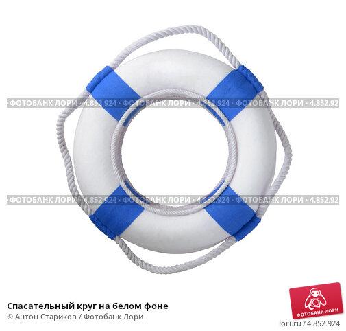 Как спасательный круг