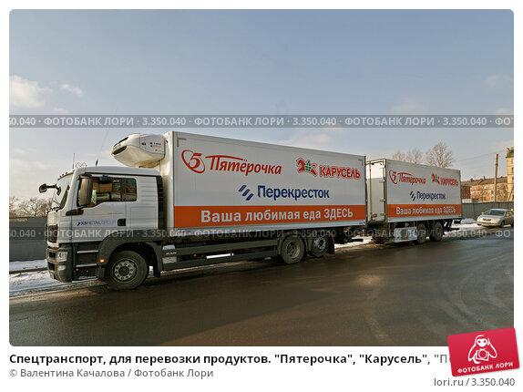 http://prv0.lori-images.net/spetstransport-dlya-perevozki-produktov-pyaterochka-0003350040-preview.jpg