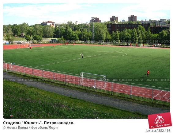 """Стадион  """"Юность """"."""
