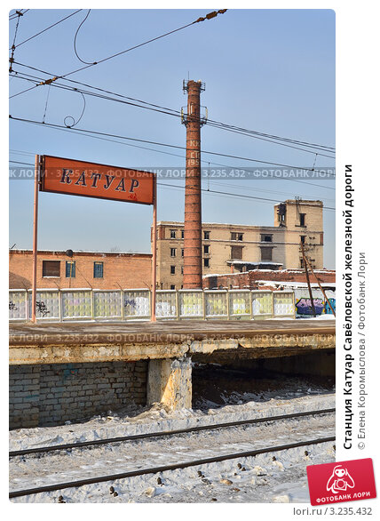 Станция Катуар Савёловской железной дороги; фотограф Елена Коромыслова; дата съёмки 7 февраля 2012 г.; фото 3235432.