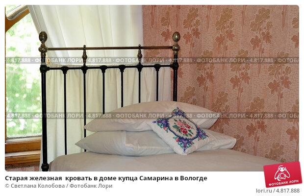 staraya-zheleznaya-krovat-v-dome-kuptsa-