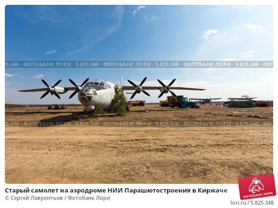 Старый самолет на аэродроме НИИ Парашютостроения в Киржаче; фото 5825348, фотограф Сергей Лаврентьев. Фотобанк Лори - Продажа фо