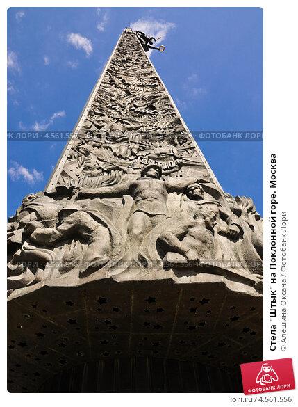 Стела штык на поклонной горе фото