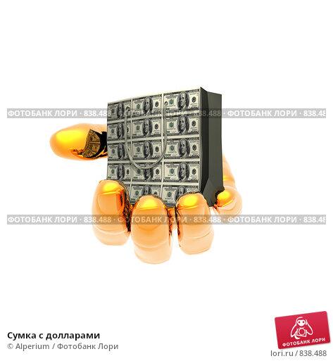 Сумка с долларами; иллюстратор Alperium; иллюстрация 838488.