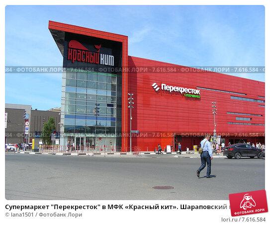 Схема магазинов красного кита мытищи