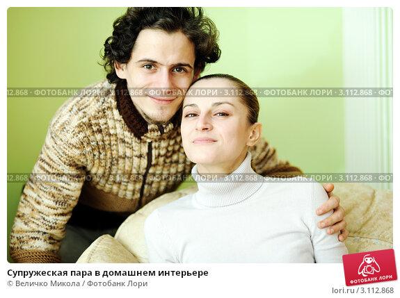 Супружеская пара в домашнем интерьере, фото 3112868, снято 19 февраля