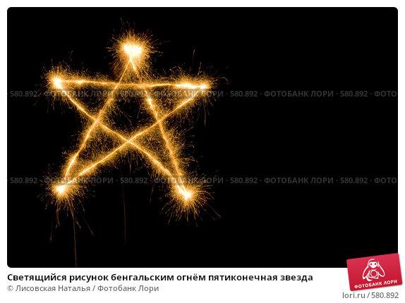 Светящийся рисунок бенгальским огнём пятиконечная звезда, фото 580892, снято 19 ноября 2008 г. (c) Лисовская Наталья...