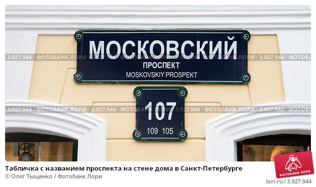Адрес, архитектура, черная, буквы, вывеска, город, детали, дом, здание, оштукатуренная