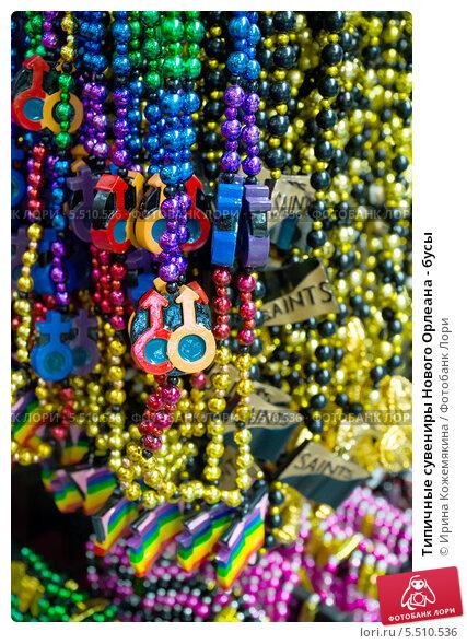 Типичные сувениры Нового Орлеана - бусы, фото 5510536, снято 14 октября 201