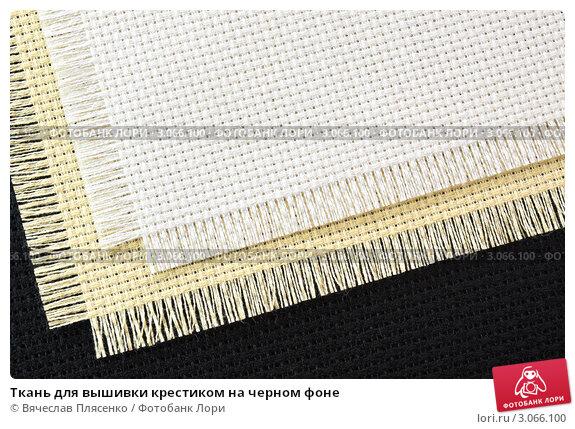 Виды ткани для вышивки крестом 311