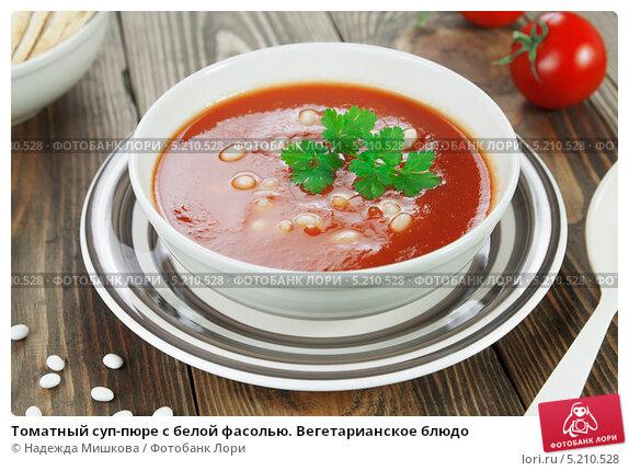 Блюда из фасоли вегетарианские рецепты простые и вкусные