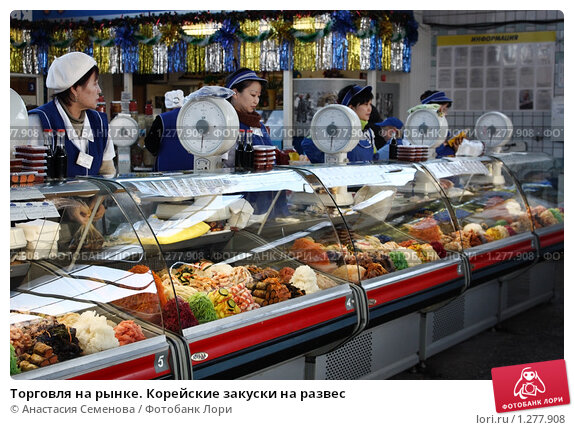 Торговля на рынке.  Корейские закуски на развес, фото 1277908.