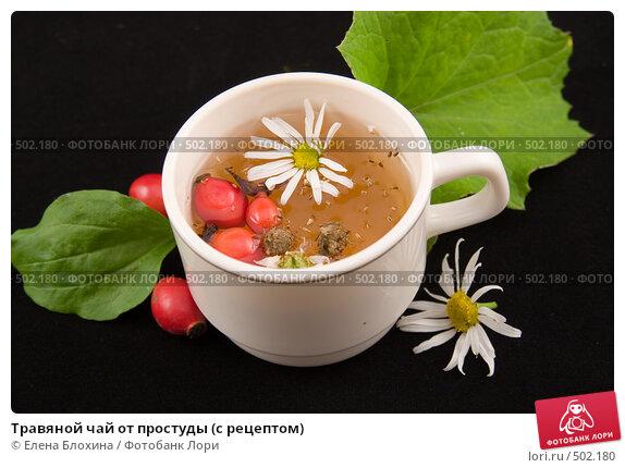 Простуда водка с чаем от