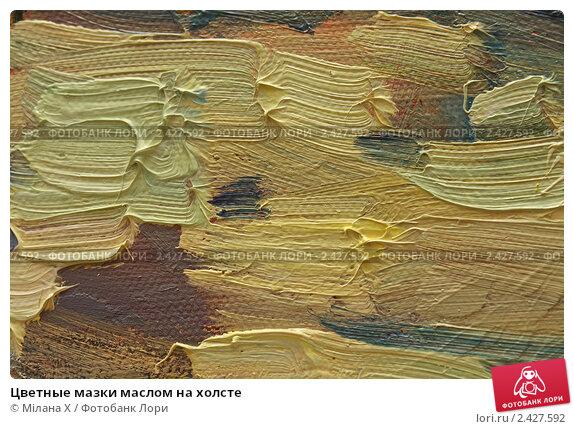 Цветные мазки маслом на холсте; фото 2427592, фотограф Милана Харитонова. Фотобанк Лори - Продажа фотографий, иллюстраций и изоб