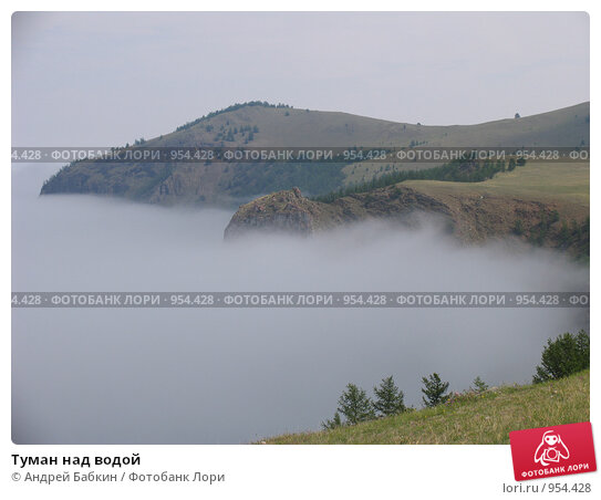 Туман над водой, фото № 954428, снято 2 июля 2006 г. (c) Андрей Бабкин / Фотобанк Лори