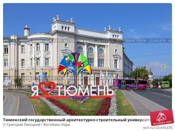 Тюменский университет дизайна