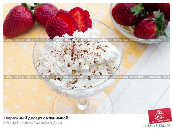 Десерты из клубники и творога рецепты с пошагово