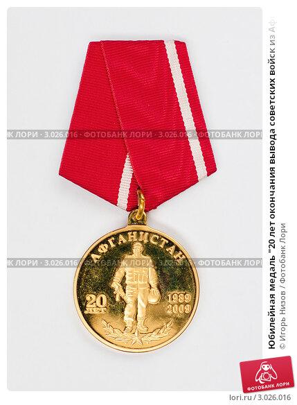 Медаль 80 лет вдв - общий вид