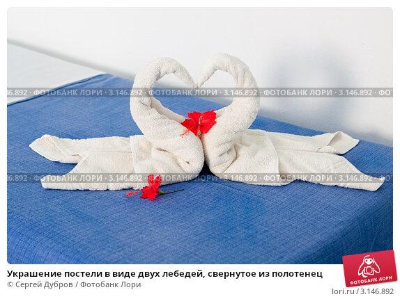 Как сделать лебедей из полотенца своими руками