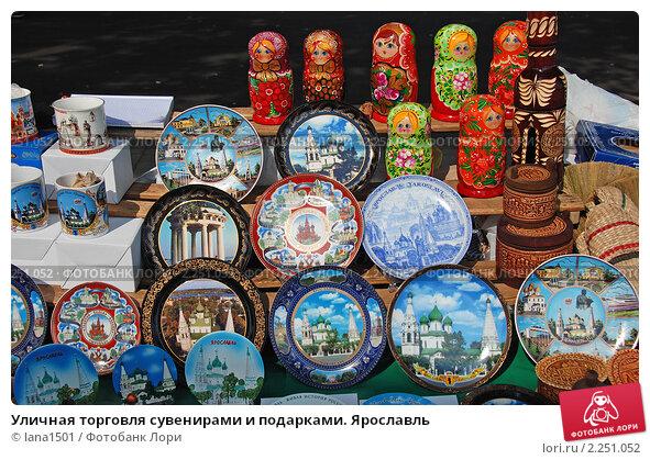 Фото подарки ярославль