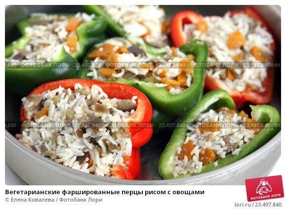 Перец фаршированный вегетарианский рецепты
