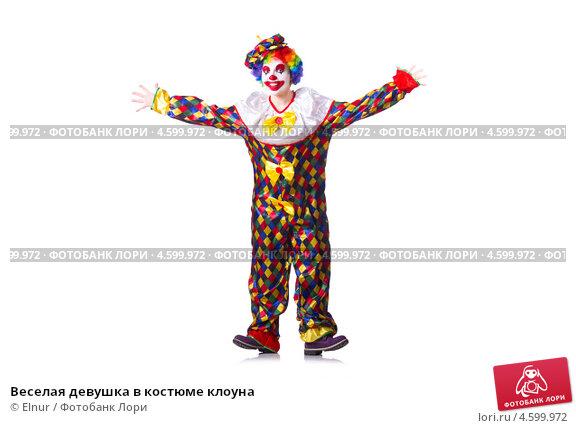 Девушки В Костюме Клоуна